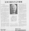 China_column_on_dave_duffield